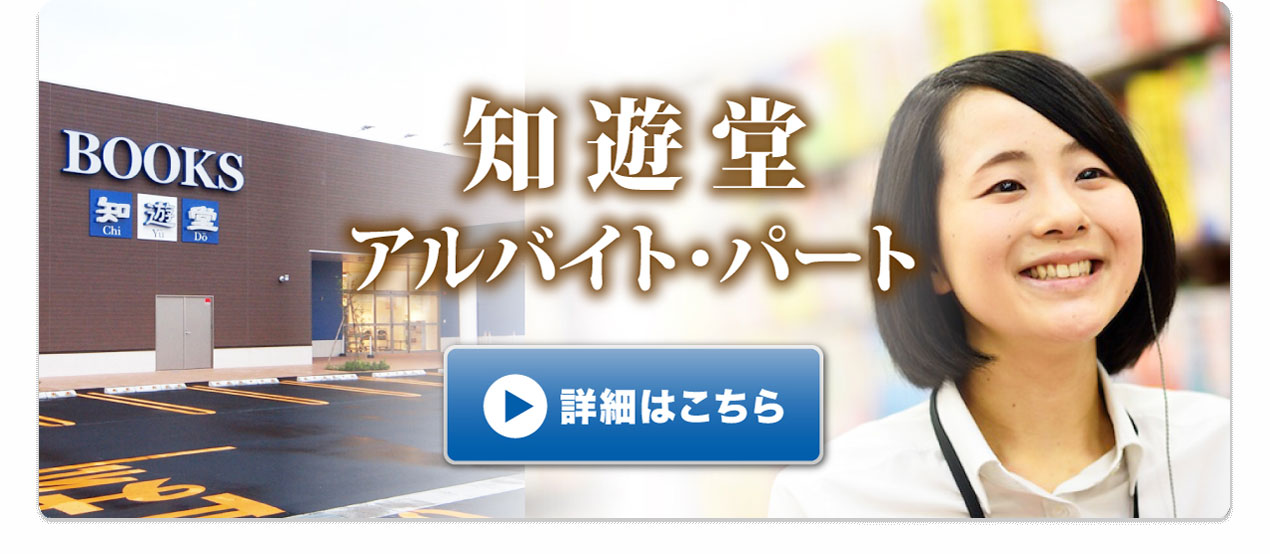 知遊堂アルバイト・パート