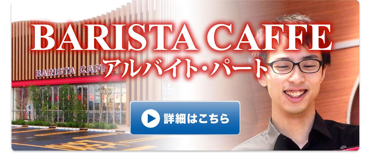 バリスタカフェ アルバイト・パート